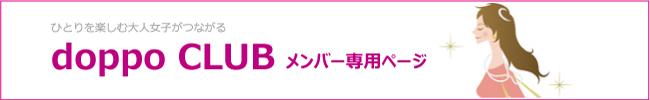 doppo CLUB メンバー専用ページ