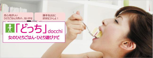 docchi_title2