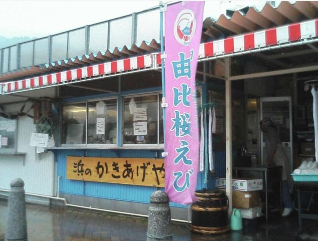 http://doppo.me/site/wp-content/uploads/2014/02/hamanokakiageya.jpg
