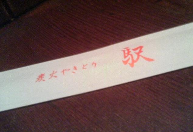 http://doppo.me/site/wp-content/uploads/2014/02/yakitorieki.jpg
