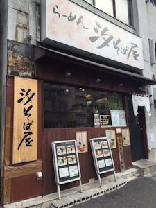 http://doppo.me/site/wp-content/uploads/2016/03/shiosobaya2.jpg
